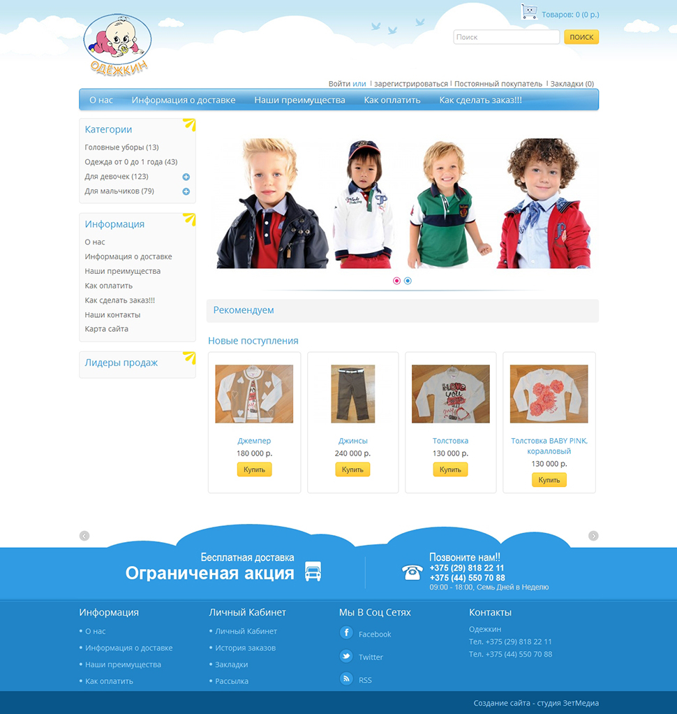 35e201abc1c Создание интернет-магазина детской одежды в Пинске