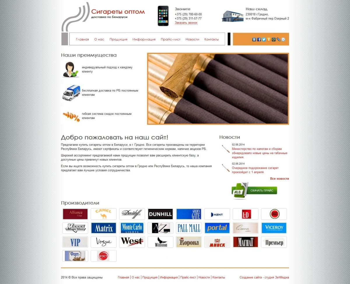 Сайты по продаже табачных изделий песня сигарета слушать онлайн